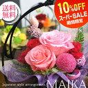 スーパーSALEポイント10倍 10%OFF プリザーブドフラワー お年賀 還暦 喜寿 米寿 お祝いの花 和風アレンジ舞華 送料無料 10P03Dec16