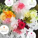 プリザーブドフラワー お誕生日や結婚のお祝いに 選べる色 クリアケース入り ラフルール