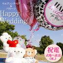 バルーン 電報 ぬいぐるみ ペア 祝電 結婚祝い プレゼント 結婚式 受付 飾り ウエルカムベアとバルーン 05P01Oct16