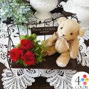 プリザーブドフラワー アレンジ 入学 卒業 お誕生日 お祝いに バラの花束と小さなテディベア くまち