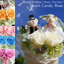フラワー電報 結婚式 結婚祝い ギフト プレゼント クマのぬいぐるみ付きプリザーブドフラワー アレンジ ハートのキャンディーローズ テディベア