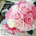 ショッピングローズ 母の日 花 結婚祝い 誕生日 ギフト プリザーブドフラワー プレゼント 女性 母 フラワーアレンジメント インテリア 開店祝い 開業祝い 祖母 還暦祝い 周年祝い 桃 グラデーション メッセージ対応 マダムローズ