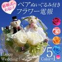 電報 結婚式 プリザーブドフラワー ぬいぐるみ くま 花 結婚祝い プレゼント 女性 ペア ギフト