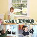 【 窓 転落防止 】 ガーディアンエンジェル ウインドウガード〈可動部889〜1473×546mm〉 【 腰高窓用 落下防止 窓柵 幼児 子供 子ども…