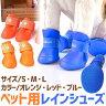 送料無料 (犬用靴1足分4個セット)ペット用 雨靴 レインシューズ カバー 選べるカラー サイズ S M L
