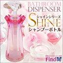 Shine シャンプー ボトル ディスペンサー おしゃれ 姫系 かわいい日本製 詰め替え バスディスペンサー クリア ピンク シャイン 最後まで使える 送料無料