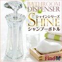 Shine シャンプー ボトル ディスペンサー おしゃれ 姫系 かわいい日本製 詰め替え バスディスペンサー クリア シャイン 最後まで使える…