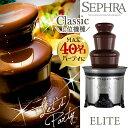 送料無料 パーティーで楽しい チョコレートファウンテン エリート Sephraセフラ Chocolate Fountain CF18M-SST 3段タワー 【 チョコレ…