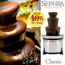 送料無料 パーティーで楽しい チョコレートファウンテン クラシック Sephraセフラ Chocolate Fountain CF-18L-SST classic 3段タワー …