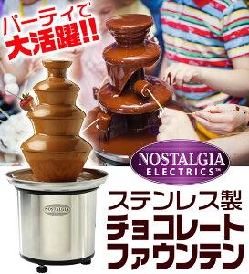 送料無料 ノスタルジア ステンレス製チョコレートファウンテン Nostalgia Electrics CFF-986 3-Tier Stainless Steel Chocolate Fondue Fountain 日本語説明書付属【CFF986 チョコレート・ホーム・パーティ・誕生日】【チョコフォンデュ タワー】