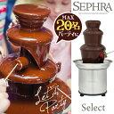 パーティーで楽しい チョコレートファウンテン セレクト Sephraセフラ Chocolate Fountain CF16E-SST Select 3段タワー 【 チョコレー…