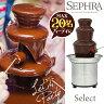 送料無料 パーティーで楽しい チョコレートファウンテン セレクト Sephraセフラ Chocolate Fountain CF16E-SST Select  3段タワー【チョコレートフォンデュ・PARTY・プレゼント・CF16E】【チョコフォンデュ タワー】 【02P11Mar16】