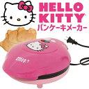 Hello Kitty ハローキティ パンケーキメーカー Pancake Maker Pinkピンク APP-61209 【 ホットケーキ 朝食 キッチン 家電 調理 APP61209 トースター 】 送料無料