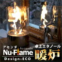 エタノール暖炉 送料無料 会話も弾むお洒落な卓上暖房器具 Nu-Flame 卓上暖炉 アセンダ 【 Accenda 】 NF-T1ACA エタノール燃料 【 ア…