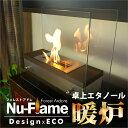 エタノール暖炉 会話も弾むお洒落な卓上暖房器具 Nu-Flame 卓上暖炉 フォレストアドレ 【 Forest Ardore 】 NF-T2FOA エタノール燃料 …