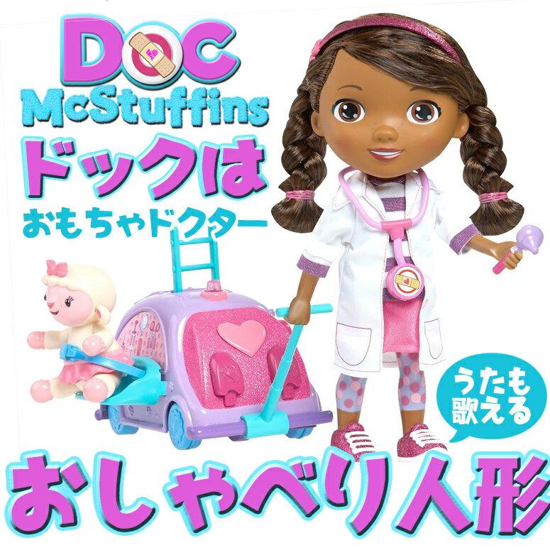 Disney ディズニー Doc Mcstuffins Doctor's ドックはおもちゃドクター Walk 'N Talk Doc Mobile BSテレビ お医者さん ままごと 人形 ドール