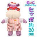 おもちゃドクター Disney ディズニー Doc Mcstuffins Doctor 039 s ドックはおもちゃドクター Hallie Hippo ヒッポ Bean Bag Plush Doll 8インチ 送料無料 グッズ