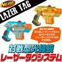 アメリカで大人気。 音と光のレーザー銃で子供も大人も大喜び Lazertag System 2PK レーザータグ システム NERF 送料無料