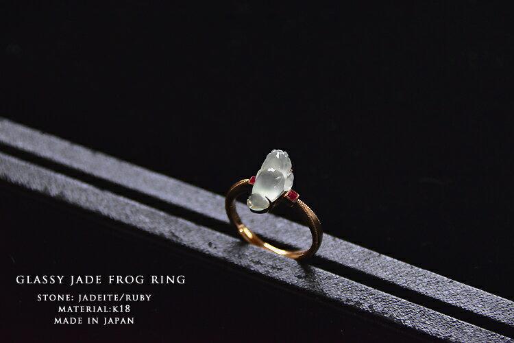 【翡翠 指輪】【送料無料】翡翠 (ヒスイ)ジュエリーリング 5658【GLASSY JADE FROG RING】【13.5号】(氷翡翠×ルビー×K18PG)【Natural Jadeite K18 Ring】【国石】 【中央宝石研究所鑑別書無料】【シリアルナンバー付き】