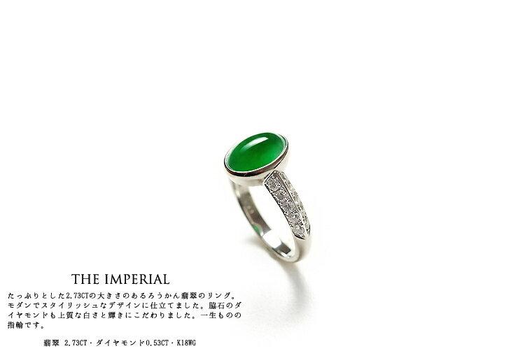 【送料無料】 翡翠 (ヒスイ)ジュエリーリング 6922『THE IMPERIAL』【15号】(グリーン翡翠×ダイヤ・K18WG) 日本製 ミャンマー産天然ひすい ジェダイト Natural Jadeite K18 Ring 指輪 5月誕生石