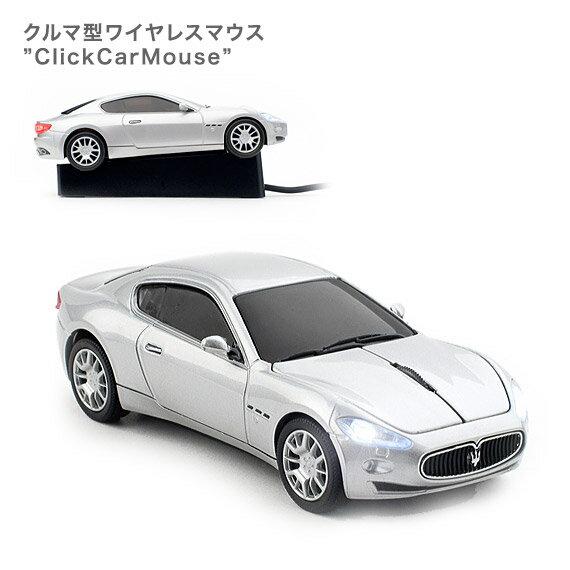 【店内ポイント5倍以上! 9/19 09:59まで】 CLICK CAR MOUSE 660097 マセラッティGran Turismo Silver ワイヤレス [充電式] 【ギフト】【プレゼント】【あす楽対応】