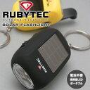 オランダのアウトドアメーカー製/電池不要な充電式LEDライト