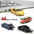 autodrive モデルカー型 8GB USBメモリー 【ギフト】【プレゼント】【あす楽対応】