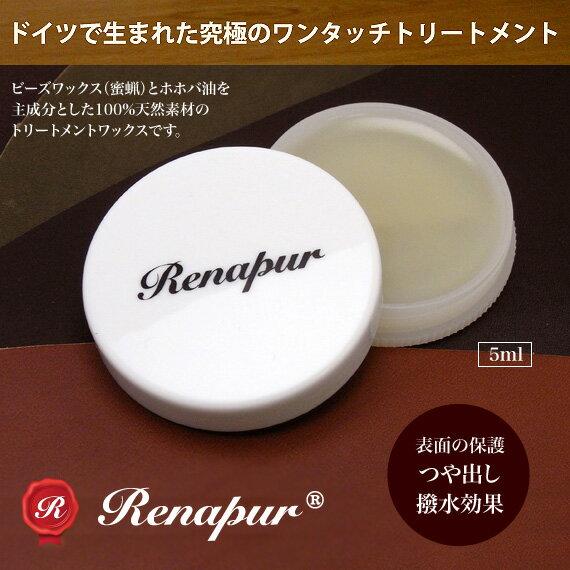ラナパー レザートリートメント トライキット5ml (Renapur)【あす楽対応】