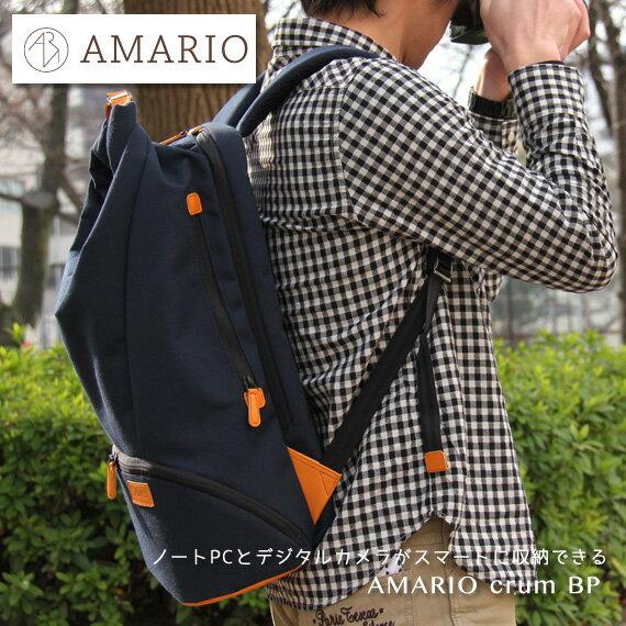【ただいまポイント10倍中! 12/26 09:59まで】 AMARIO back pack crum BP アマリオ・クルム バックパック 【ギフト】【プレゼント】【あす楽対応】【メンズ】【レディース】【リュック】【デイパック】【PCバッグ】【カメラバッグ】【送料無料】 楽天カード分割
