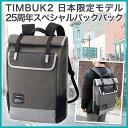 TIMBUK2 25周年を迎えたTIMBUK2の日本限定モデル!