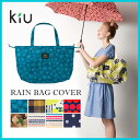 【ただいまポイント10倍中! 5/15 09:59まで】 kiu Rain bag cover (K21) バッグ用 レインカバー【あす楽対応】 楽天カード分割