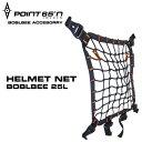 【安心の日本正規品】Point65 Helmet Net Boblbee 25L (Black) ポイントシックスティーファイブ ボブルビー