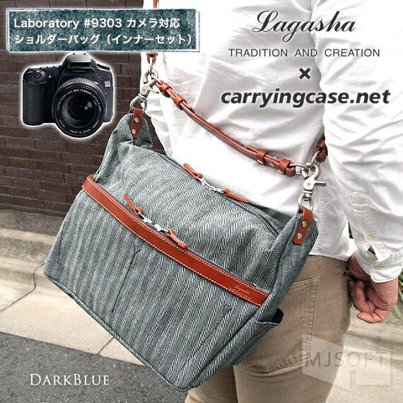LAGASHA+Carryingcase.net Laboratory #9303 カメラ対応ショルダーバッグ /カメラバッグ【ギフト】【プレゼント】【あす楽対応】【送料無料】【メンズ】【カメラバッグ】 0824楽天カード分割