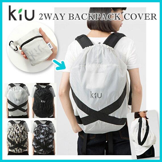 kiu 2WAY BACKPACK COVER (K27) レインカバー リュック バックパック用 雨具 防水 サブバッグ トート【あす楽対応】 母の日