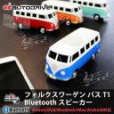 フォルクスワーゲン バス T1 Bluetooth スピーカー autodrive Volkswagen T1 Bus AUTO SPEAKER スマホ タブレット iPhone iPad MacBook Android対応 ブルートゥース 楽天カード分割