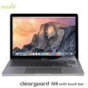 【ただいまポイント10倍中! 3/15 09:59まで】moshi Clearguard MB with Touch Bar [JIS/US] モシ クリアガード タッチバー Late 2016 MacBook Pro 対応 薄型キーボードカバー ポイント10倍 mo-cld-mbt