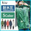 【ポイント10倍! 7/24 09:59まで】 kiu RAIN ZIP UP(つや消しモデル) フード付き