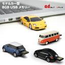 【16GBモデル】 autodrive モデルカー型 16GB USBメモリー 【ギフト】【プレゼント】【あす楽対応】 父の日