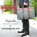 ラガシャ Carryingcase コラボレート LABORATORY ラボラトリー ビジネス