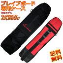 ブレイブボード リップスティック 専用ケース 対応モデル classic ブライト AIR G ブライトカラー3バージョン Ripstikバッグ スケートボード