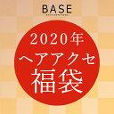 2020年 数量限定 福袋 ハッピーバッグ レディース アクセ アクセサリー ヘアアクセ 女性 バレッタ ヘアゴム コーム ヘアピン 2020-003