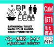 ウォールステッカー 【ウォールステッカー バス お風呂 トイレ】 ウォールステッカー トイレ ウォールステッカー 北欧 toilet 壁紙 シール ウォールステッカー 貼るだけ簡単 生活に便利な剥がせるウォールステッカー! 壁紙 T05P20May16