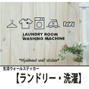 RoomClip商品情報 - ウォールステッカー ランドリー 洗濯  洗面所 脱衣所 ガラス 窓 英字 コインランドリー 店舗 新生活 プレゼント 定番