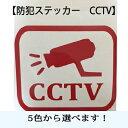 防犯ステッカー 【防犯カメラ CCTV】 玄関 窓 監視カメラ ゆうメール送料無料