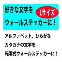 RoomClip商品情報 - 【新登場!】 転写式ウォールステッカー 【好きな文字をステッカーに!】 Lサイズ 大きいサイズ ウォールステッカー トイレ ウォールステッカー アルファベット ひらがな カタカナ マイステッカー オリジナルステッカー製作 05P18Jun16