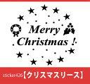 ウォールステッカー クリスマス ウオールステッカー 【クリスマスリース】 ウォールステッカー 北欧 toilet 壁紙 シール ウォールステ...