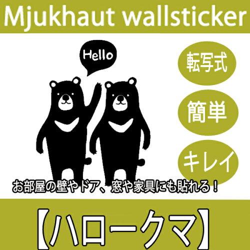 ウォールステッカー【ハロークマ】 Hello, bear ゆうメール送料無料 シール 壁紙 キッチン トイレ 木 北欧ウォールステッカー パターン ウォールステッカー ドット  ウォールステッカー北欧 ウォールステッカー カフェ風 バレンタイン