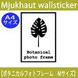 ウォールステッカー フレーム 【ゆうパック送料無料】 ウォールステッカー ボタニカルフォトフレーム Mサイズ A4サイズ ハワイアン キッチン トイレ  botanical photo frame