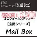 ミニウォールステッカー 【Mail Box】 メールボックス 転写式 ゆうメール送料無料 郵便受け