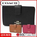 コーチ 二つ折り財布 レディース COACH Wallet クロスグレイン レザー F53436 0824楽天カード分割 02P01Oct16